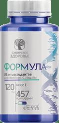 Фомула 3 Siberian Wellness