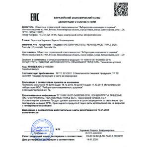 Рениссанс Трипл Сет Сертификат