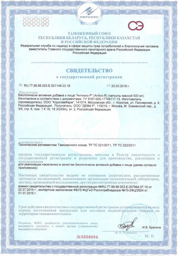 Антиокс-Р сертификат1