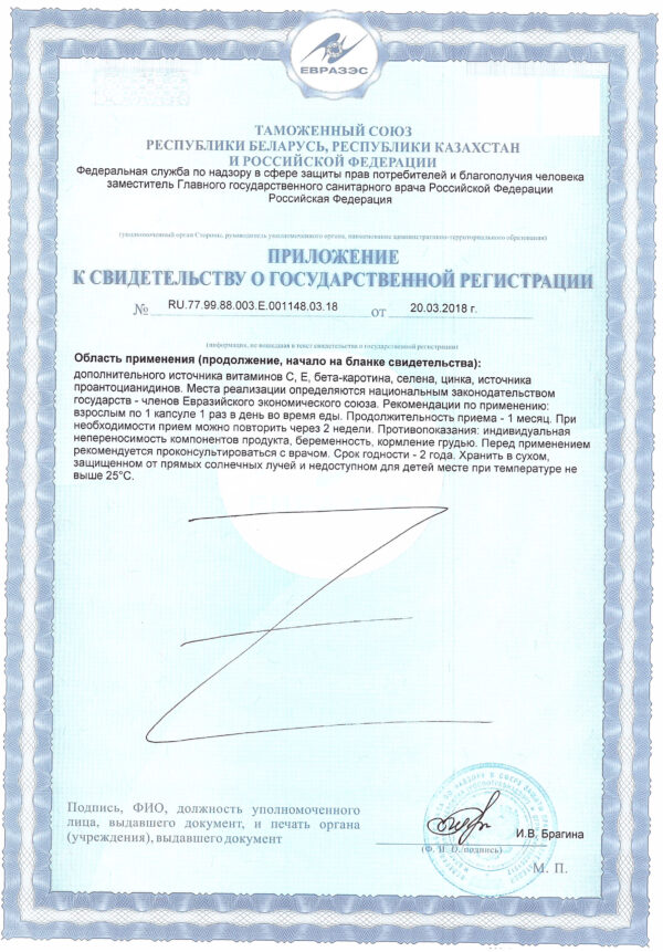 Антиокс-Р сертификат2