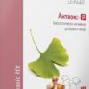 Антиокс-Р