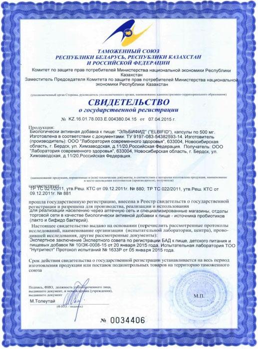 Эльбифид Свидетельство о государственной регистрации