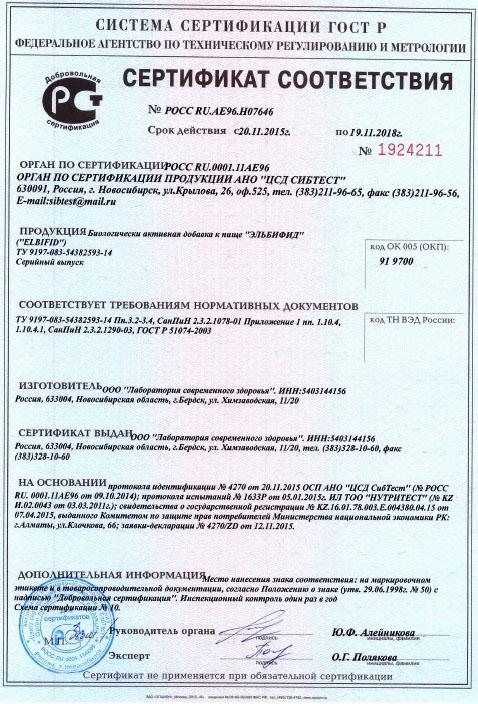 Эльбифид Сертификат Соответствия