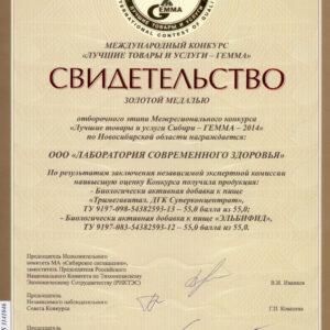 Эльбифид Свидетельство Золотая Медаль