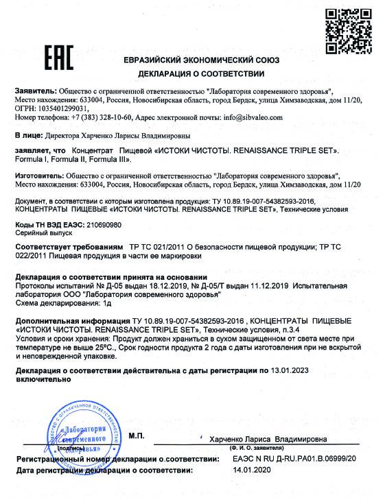 Рениссанс Трипл Сет Сибирское Здоровье