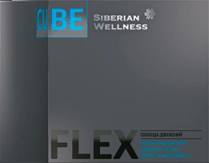 3D Flex Cube Сибирское Здоровье