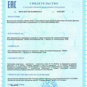 Детокс ПроАктив Сибирское Здоровье Сертификат