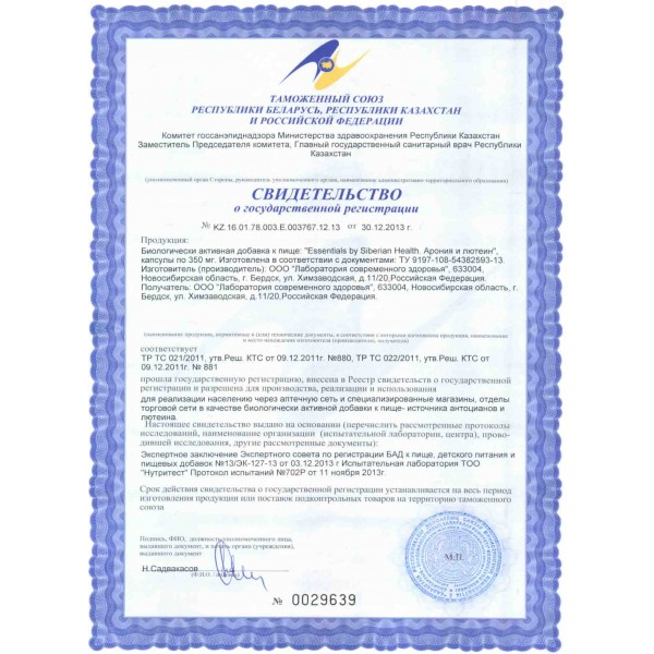 Арония и Лютеин Сертификат Сибирское Здоровье