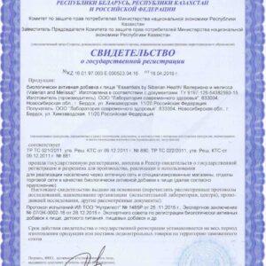 Валериана и Мелисса Сертификат Сибирское Здоровье