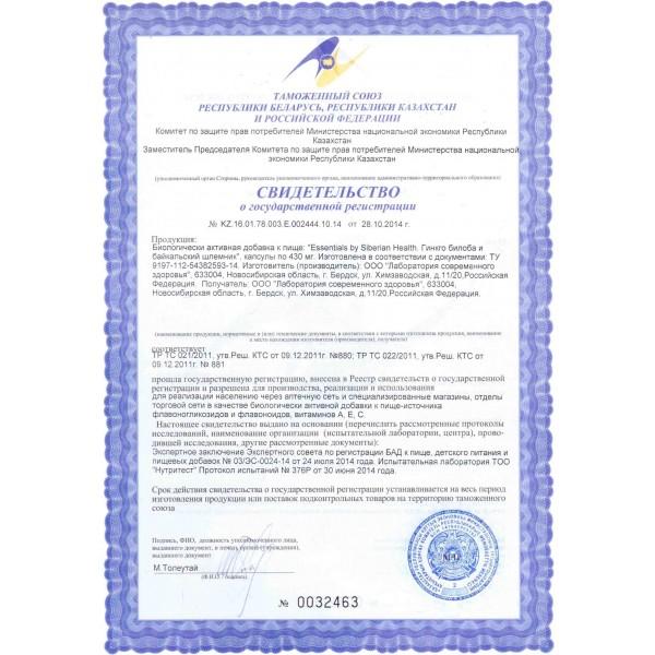 Гинкго Билоба и Байкальский Шлемник Сертификат Сибирское Здоровье