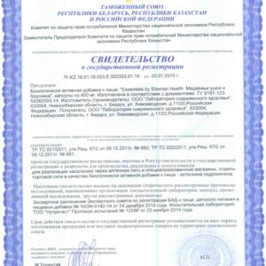 Медвежьи Ушки и Брусника Сертификат Сибирское Здоровье