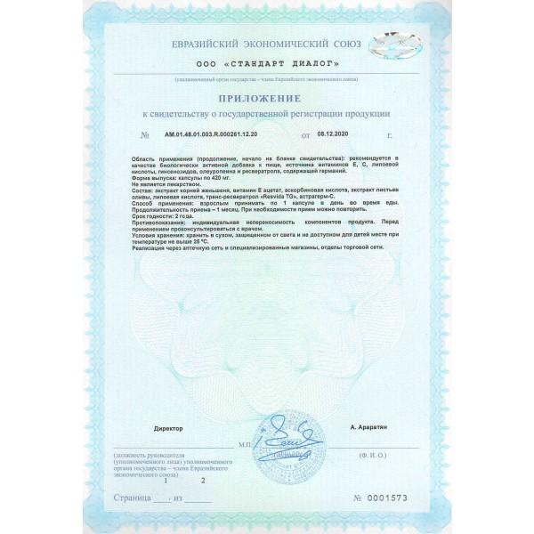 Органический Германий Сертификат 2 Сибирское Здоровье