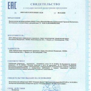 Органический Германий Сертификат 1 Сибирское Здоровье