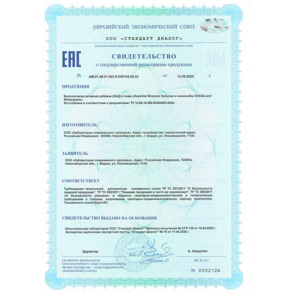 Ортилия и Зимолюбка Сертификат Сибирское Здоровье