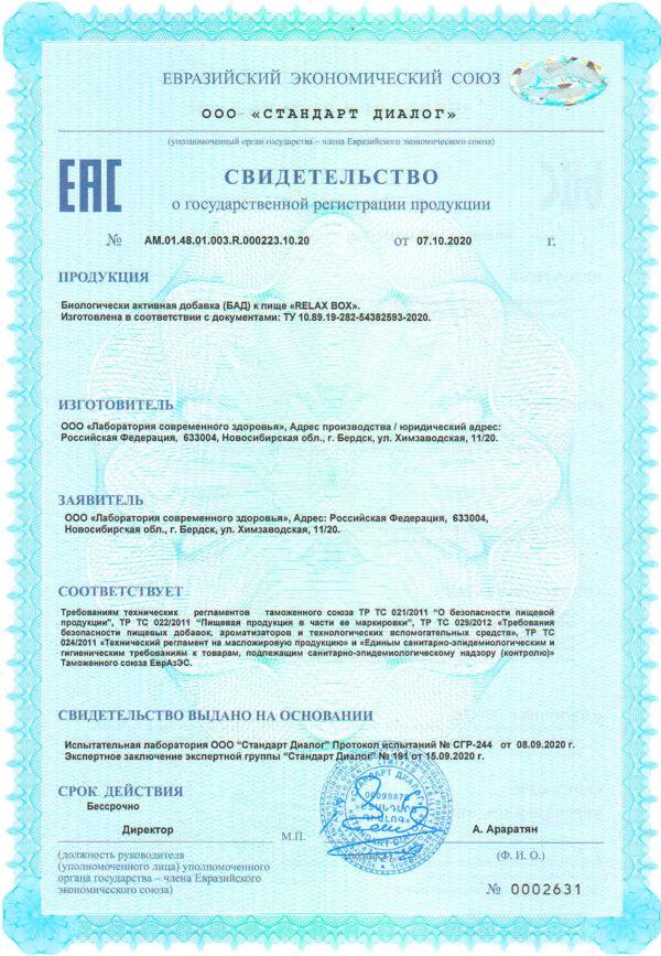 Релакс Бокс Сертифика1 сжатый
