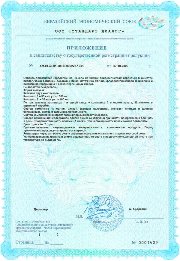 Релакс Бокс Сертифика2 сжатый