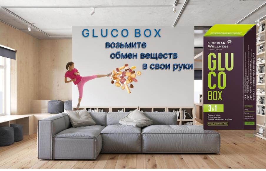 Как GLUCO Box🍏помогает в борьбе с Диабетом?(Обзор)